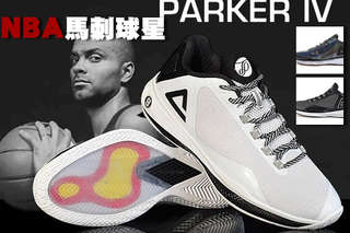 每雙只要2250元起,即可享有【PEAK 匹克】NBA馬刺球星-Tony Parker四代御用籃球鞋〈任選一雙/二雙,尺寸可選:40/41/42/43/44/45,顏色可選:主場白/客場黑/紳士黑〉
