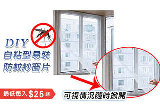 每入只要25元起,即可享DIY自黏型易裝防蚊紗窗片(可自由裁剪)〈2入/4入/8入/16入/30入/40入/60入〉