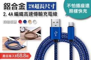 每入只要68.8元起,即可享有2M超長尺寸2.4A鋁合金編織高速傳輸充電線〈任選1入/2入/4入/8入/16入/24入/32入,款式可選:Android(Micro USB)/Apple(Lightning),顏色可選:紅/金/藍/銀〉