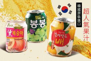 每罐只要22元起,即可享有韓國原裝進口【HAITAI】超人氣果汁〈12罐/24罐/36罐/48罐/72罐,口味可選:韓國水梨汁/葡萄汁/水蜜桃汁〉