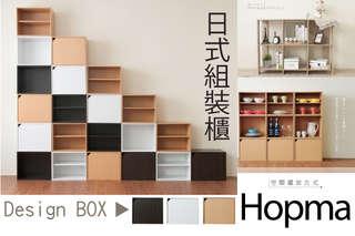 每入只要266元起,即可享有【Hopma】台灣製造-日式組裝櫃〈任選一入/二入/三入,款式可選:日式附門單門櫃/日式二層櫃,顏色可選:黑胡桃/黃木紋/時尚白〉