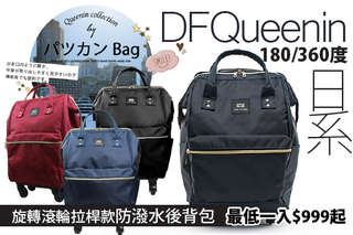 只要999元起,即可享有【DF Queenin】日系(180/360度)旋轉滾輪拉桿款防潑水寬口後背包〈1入/2入/4入/8入,顏色可選:黑色/藍色/酒紅〉