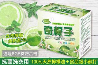 每盒只要35元起,即可享有多功能生態濃縮檸檬油小蘇打粉洗衣粉(100%天然檸檬油)〈5盒/10盒/15盒/20盒〉
