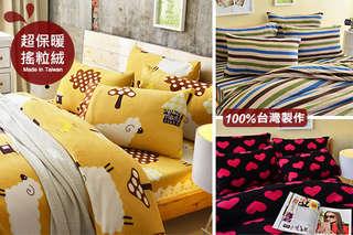 只要399元起,即可享有【Pure One】台灣製-超保暖搖粒絨雙人床包三件組/雙人被套/床包被套組(單人三件式/雙人四件式/雙人加大四件式)等組合,多種款式可選