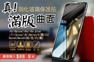 每入只要68.8元起,即可享有3D滿版0.26mm防爆鋼化玻璃保護貼〈任選1入/2入/4入/8入/12入/16入/24入/28入/32入,型號/顏色可選:IPHONE(i6/i6plus/i6s/i6..