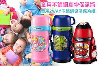 只要669元起,即可享有【象印】600ml童用不鏽鋼真空保溫瓶/450ml童用2WAY不鏽鋼保溫保冷瓶〈一入/二入,多種顏色可選〉