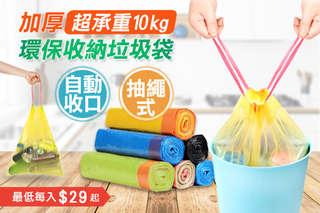 每捲只要29元起,即可享有加厚超承重10kg自動收口環保抽繩式收納垃圾袋〈3捲/6捲/12捲/24捲/36捲/48捲/72捲/96捲/120捲,顏色隨機出貨:藍/綠/黃/黑〉