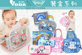 只要229元起,即可享有YoDa救援小英雄POLI餐具收納袋/保溫保冷袋/Robocar POLI不鏽鋼防燙扣式多格餐盒等組合,款式可選:POLI/AMBER