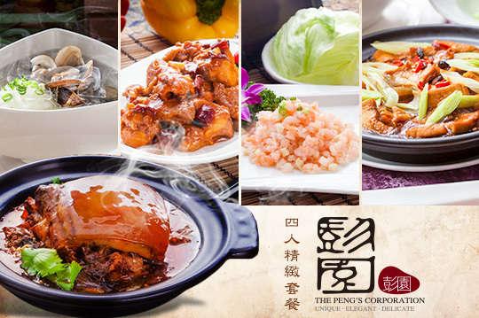 只要2080元(四人價),即可享有【彭園湘菜館】五菜一湯,四人精緻套餐
