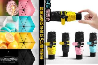 每入只要199元起,即可享有五折超迷你輕量折疊鋁合金抗UV防曬晴雨傘〈任選1入/2入/4入/6入,顏色可選:黃/藍/粉/黑〉