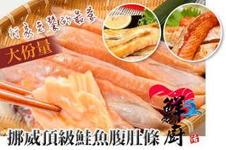 每包只要259元起,即可享有挪威頂級大份量鮭魚腹肚條〈2包/3包/6包/8包/16包〉