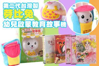 每組只要1499元起,即可享有【歌林】第二代台灣製芽比兔幼兒啟蒙教育故事機〈1組/2組,顏色可選:粉紅色/粉綠色/粉藍色〉每組隨機加贈三款:小甜甜DVD一組(8片/組)/蜜蜜心世界正版DVD一組(4片..