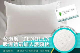 每入只要399元起,即可享有台灣製【TENBIAN】吸濕透氣加大謢頸枕(WTO美國田邊製棉認證)〈一入/二入〉
