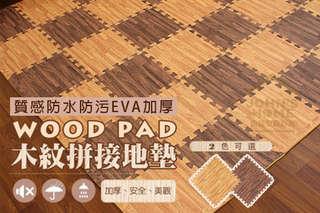 每包只要84元起,即可享有日系木紋質感防水防污EVA加厚巧拼地墊〈任選4包/9包/18包/27包/36包/45包,顏色可選:淺色/深色〉