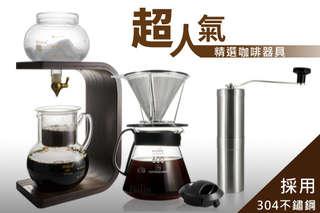 只要488元起,即可享有【Bafin House】Welead不鏽鋼陶瓷芯磨豆機/不鏽鋼濾網及玻璃咖啡壺組/【MOICA】極簡造型冰滴咖啡器組等組合