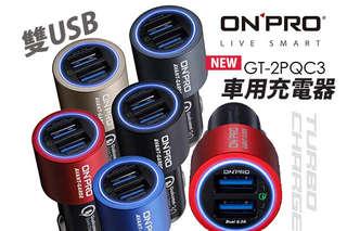 只要290元起,即可享有【ONPRO】GT-2P01 4.8A雙USB車用充電器/GT-2PQC3 6A雙快充3.0急速車用充電器等組合,多種顏色可選