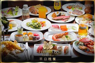 只要905元,即可享有【芙洛麗大飯店】單人平日晚餐 ‧ 食譜自助百匯餐吃到飽