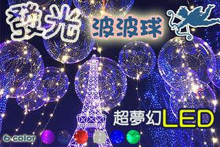 每入只要99元起,即可享有超夢幻LED佈置波波球燈〈1入/2入/4入/6入/8入/10入/12入,顏色可選:紫/紅/藍/暖白/綠/彩色〉