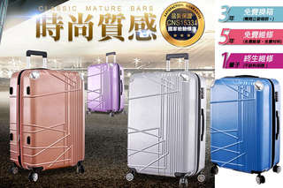 只要999元起,即可享有【Leadming】印象幾何金屬拉絲紋防刮可加大行李箱(20吋/24吋/28吋)等組合,顏色可選:玫瑰紫/冰湖藍/玫瑰金/科技銀