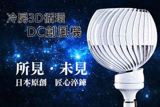 只要2980元,即可享有【小太陽】冷房3D循環DC創風機一入(TF-1988),一年保固