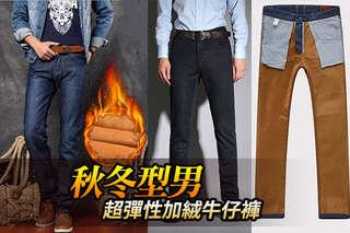 每入只要399元起,即可享有秋冬型男超彈性加絨牛仔褲〈一入/二入/四入,顏色可選:黑色/藍色,尺寸可選:28/30/32/34〉