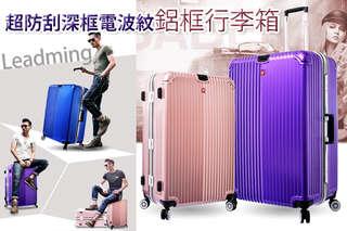 只要1499元起,即可享有【Leadming】超防刮深框電波紋鋁框行李箱(尺寸:20吋/24吋/29吋)一入,顏色可選:藏青藍/玫瑰金/紫色