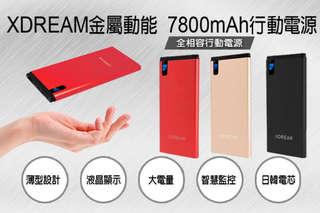 每入只要549元起,即可享有【X-DREAM】金屬動能液晶顯示7800mAh行動電源〈一入/二入/三入/四入,顏色可選:紅色/金色/黑色〉