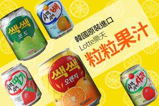 每罐只要29元起,即可享有韓國原裝進口【Lotte樂天】粒粒果汁〈10罐/20罐/30罐/40罐,口味可選:水梨/葡萄/草莓/橘子/蘋果〉