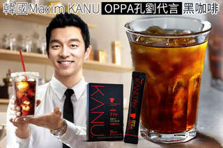 每包只要12元起,即可享有韓國【Maxim KANU】OPPA孔劉代言美式無糖黑咖啡〈10包/30包/60包/120包/180包/240包〉
