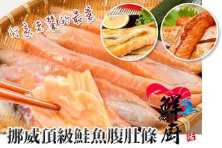 每包只要109元起,即可享有挪威頂級鮭魚腹肚條〈2包/4包/6包/8包/10包/12包〉