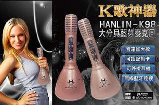 每入只要1298元起,即可享有【HANLIN】K98大分貝藍芽麥克風喇叭(音箱加大版)〈任選1入/2入/4入/8入/16入,顏色可選:玫瑰金/香檳金〉