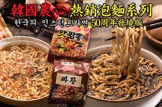 每入只要50元起,即可享有韓國【農心】50周年發燒版熱銷泡麵系列〈任選8入/16入/24入/32入,口味可選:炸王炸醬麵/頂級海鮮辣味炒碼麵,每4入限選同一口味〉