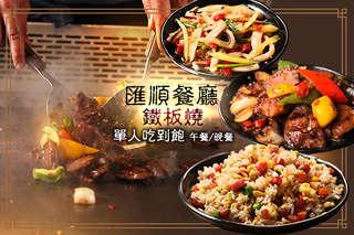 只要269元起,即可享有【匯順餐廳 鐵板燒 ‧ 台灣小吃】A.單人午餐吃到飽 / B.單人晚餐吃到飽