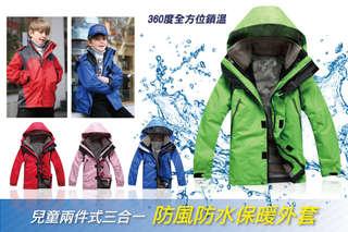每件只要897元起,即可享有兒童兩件式三合一防風防水保暖外套〈一件/二件/三件/四件,顏色可選:紅/藍/綠/粉,尺寸可選:S/M/L/XL〉