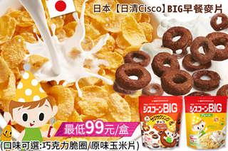 每盒只要99元起,即可享有日本【日清Cisco】BIG早餐麥片〈任選6盒/15盒,口味可選:巧克力脆圈/原味玉米片〉