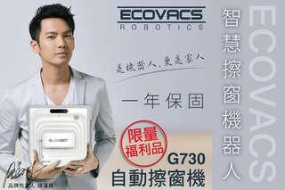 只要6280元,即可享有【Ecovacs】智慧擦窗機器人一台(GLASSBOT G730),一年保固,福利品