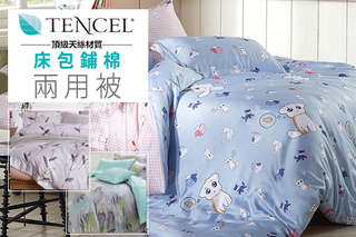 只要1680元起,即可享有100%天絲舒適-床包鋪棉兩用被/全鋪棉兩用被七件式床罩(單人/雙人/雙人加大/雙人特大)一組,多種款式可選