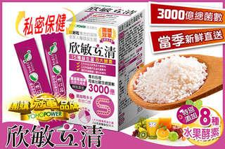 每盒只要372元起,即可享有【悠活原力】欣敏立清益生菌〈一盒/二盒/三盒,口味:蔓越莓多多〉