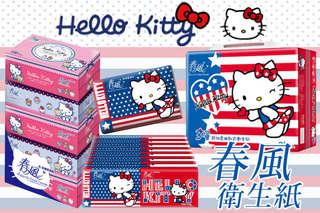 只要158元起,即可享有【春風】美國風Kitty袖珍面紙/Hello Kitty美國風面紙/Hello Kitty3層抽取衛生紙等組合