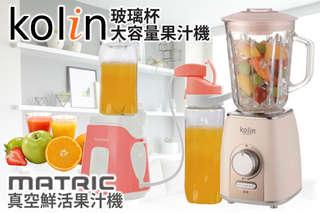 只要990元起,即可享有【Kolin歌林】玻璃杯大容量果汁機1500c.c./日本【松木】真空鮮活果汁機(雙杯組)等組合