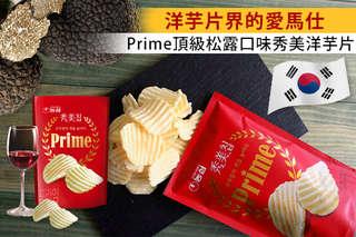 每包只要59元起,即可享有韓國【秀美】Prime頂級松露口味秀美洋芋片〈6包/12包/24包〉