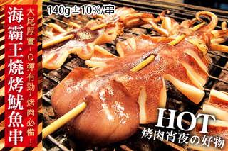 每串只要50元起,即可享有【賀鮮生】海霸王燒烤魷魚串〈5串/10串/15串/20串/30串/40串〉