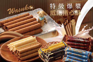 每包只要53元起,即可享有Wasuka特級爆漿威化捲心酥〈6包/10包/15包/20包/25包/30包,口味可選:巧克力/牛奶/起司/炭燒咖啡〉