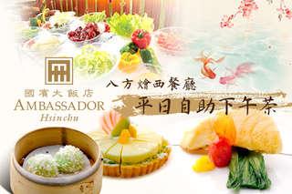 只要550元,即可享有【新竹國賓大飯店-八方燴西餐廳】八方燴平日自助下午茶