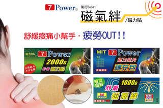 只要288元起,即可享有【7Power】舒緩磁力貼磁氣絆1000G-頭手足/2000G-肩背頸/貼布等組合