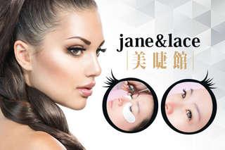 只要99元起,即可享有【Jane&lace美睫館】A.眼部清潔SPA / B.韓式6D立體嫁接心機電眼型300根 / C.韓式6D立體嫁接心機電眼型350根 / D.韓式6D立體嫁接心機電眼型400根
