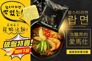 每包只要79元起,即可享有限時搶購-泡麵界的愛馬仕韓國頂級龍蝦馬鈴薯泡麵〈3包/6包/12包/20包〉