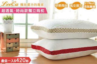 每入只要420元起,即可享有【LooCa】時尚版-透氣超釋壓獨立筒枕〈一入/二入/四入,顏色可選:紅色/金黃色〉