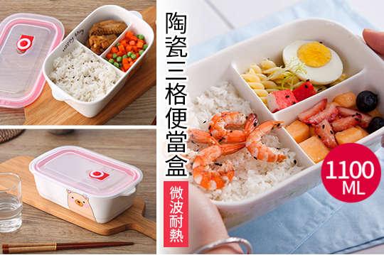 每入只要227元起,即可享有日韓風陶瓷三格微波耐熱便當盒(野餐盒)1100ml〈任選1入/2入/4入/8入/12入/24入/48入,款式可選:黃太郎/綠頑熊/粉紅熊/咖啡貓〉