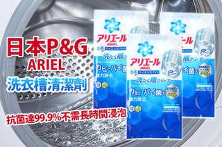 每包只要99元起,即可享有日本【P&G】ARIEL洗衣槽清潔劑(250g)〈1包/2包/4包/8包/12包/20包〉